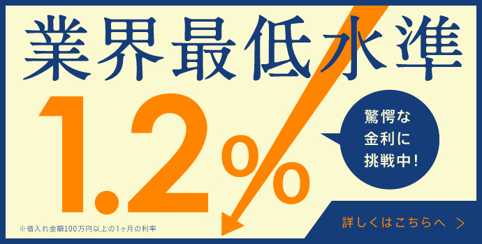 業界最低水準1.5% 驚愕な金利に挑戦中!