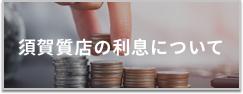 須賀質店の利息について