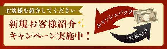 新規お客様紹介 キャッシュバックキャンペーン