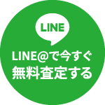LINEからのお問い合わせ