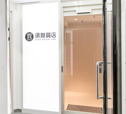 五反田本店入口