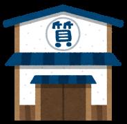 須賀質店 幅広い品物を高価買取 高価査定 ライン査定
