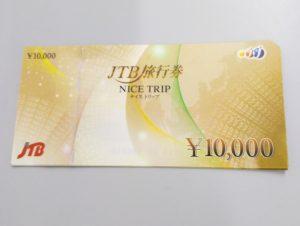 JTB旅行券買取