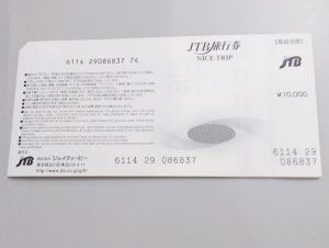 JTB旅行券(金券)買取