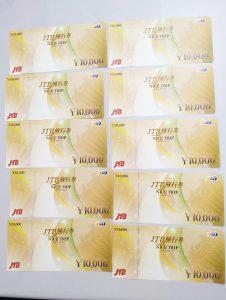 JTB旅行券(商品券)買取