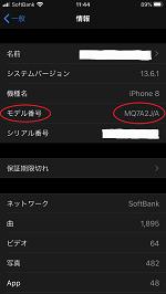 iPhoneの型番を確認する3