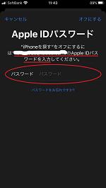 iPhoneを探すをオフにする5