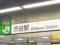 渋谷駅掲示板