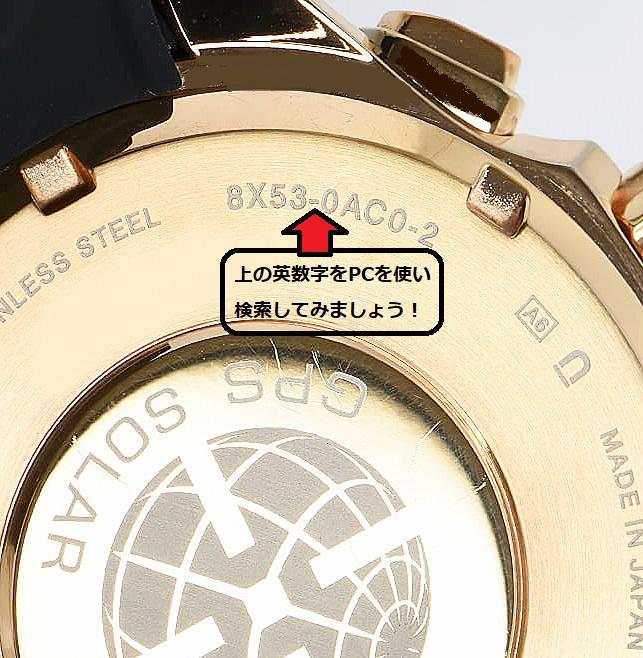 買取致しましたセイコー アストロンの腕時計のケース裏に刻印されている英数字