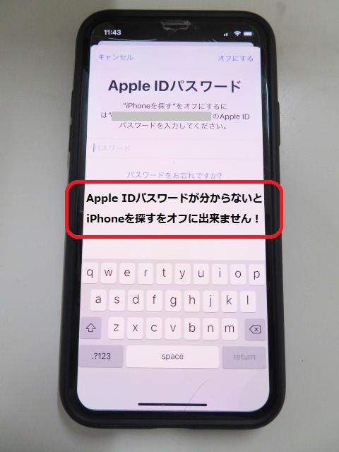 iPhone Aaple IDパスワード入力画面