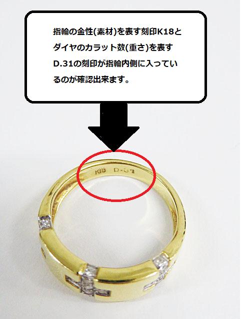 今回買取した18金ダイヤ付きの指輪