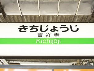 kichijoji3