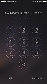 iphon ipadの質入れではパスコードをお聞きします