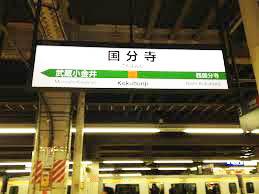 kokubunji2